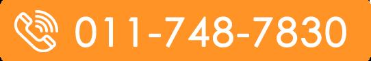 011-748-7830