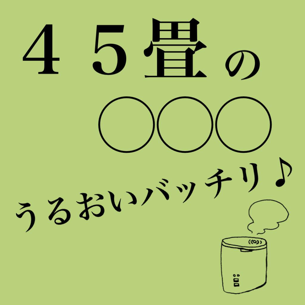 45畳の○○○☆