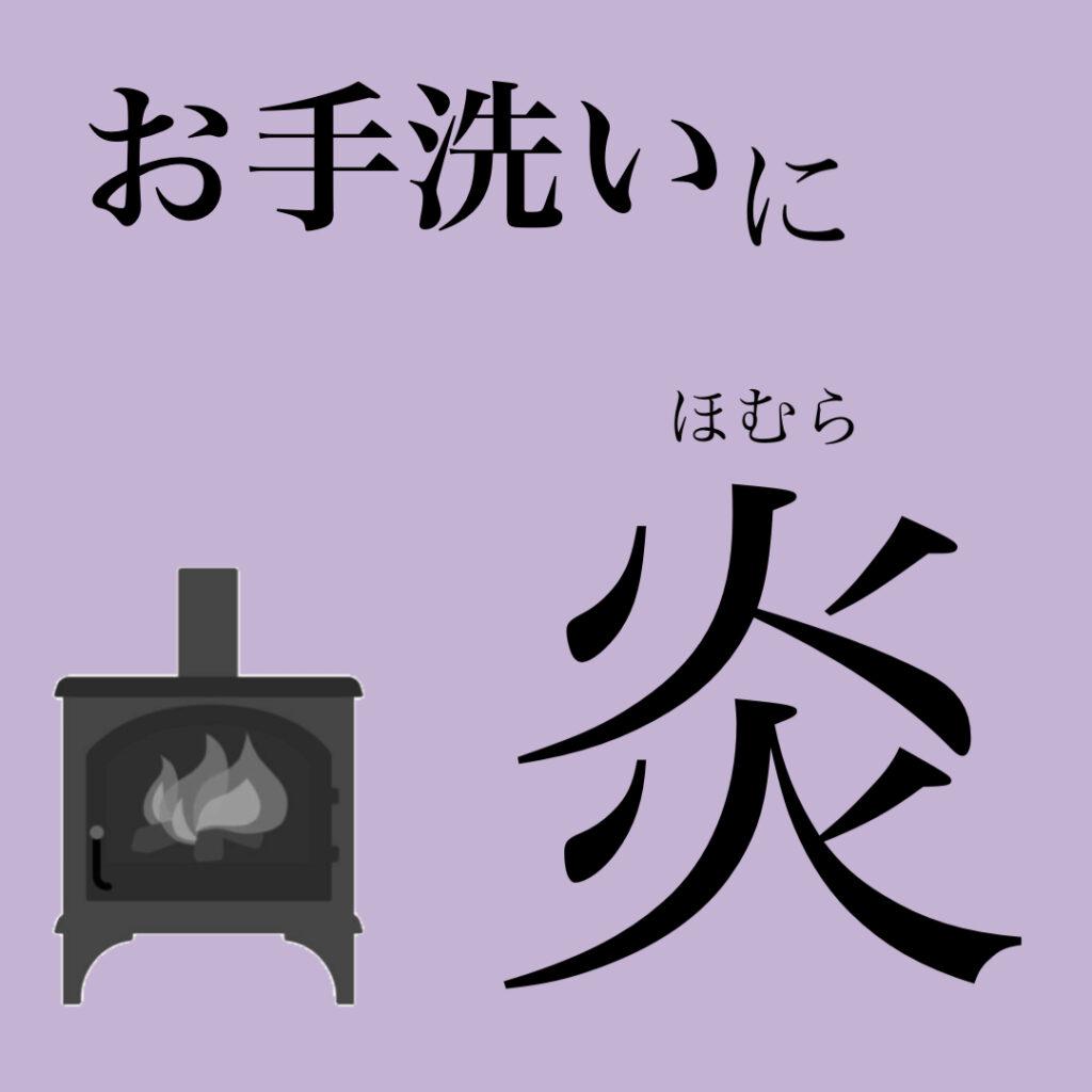 炎 〜ほむら〜
