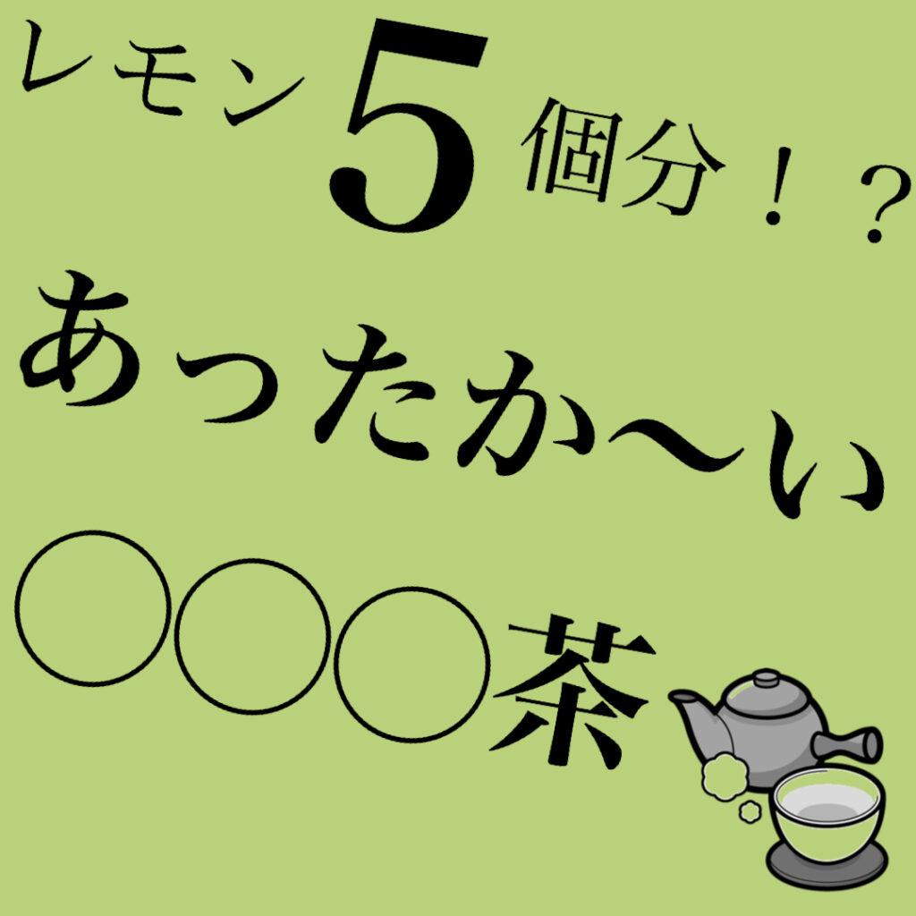 ビタミン5個分のお茶!?