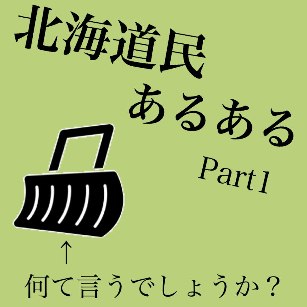 北海道あるある〜パート1〜☆