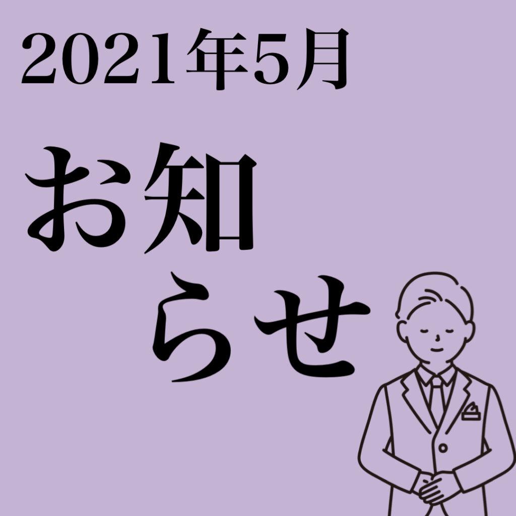 5月のお知らせ☆