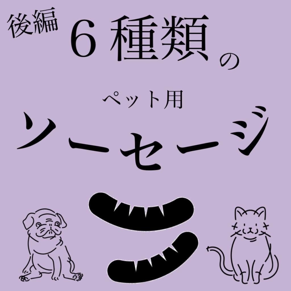 ソーセージ〜後編〜