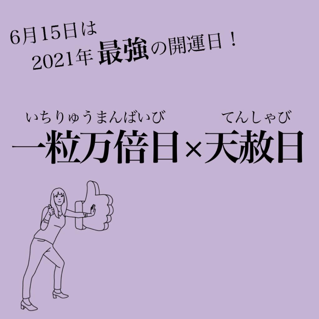 最強開運日☆