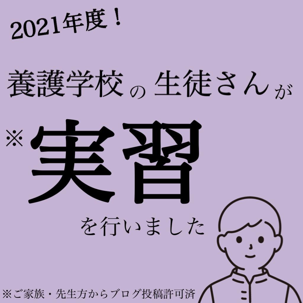 2021年実習生☆